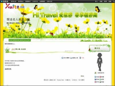 http://blog.xuite.net/shengyuan921028/shengyuan