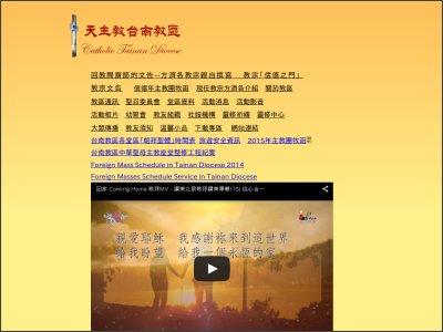 http://tainan.catholic.org.tw/