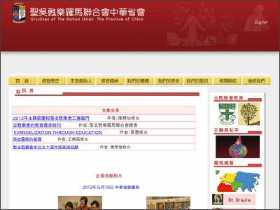 http://www.ursuline.org.tw/ChinesePages/index.html
